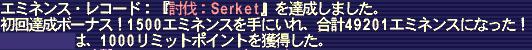 141007FFXI337b.jpg
