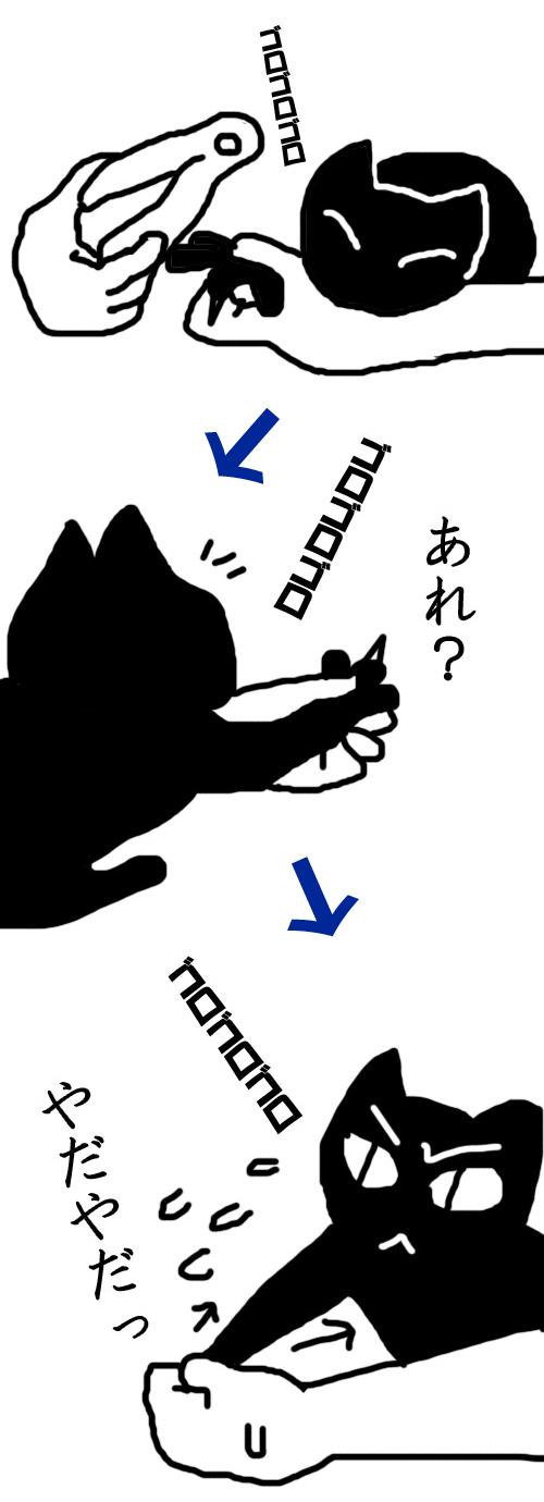 猫爪切りイラスト