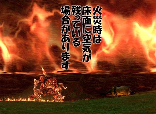 火災時は床面に空気が残っている場合があります