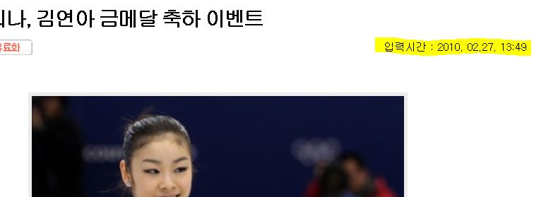 キム・ヨナ五輪憲章違反②