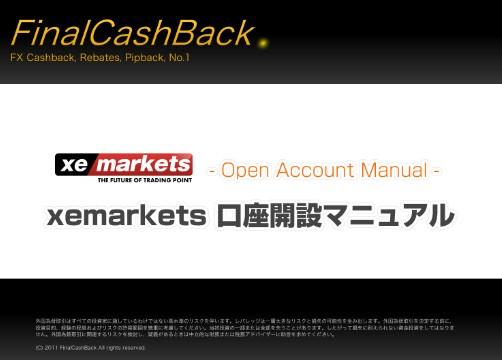 XEMarkets口座開設マニュアル