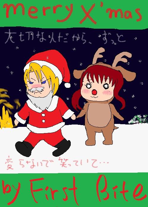 クリスマス ムアマル