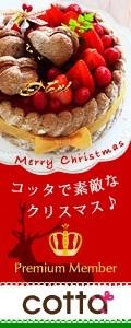 コッタクリスマス2012