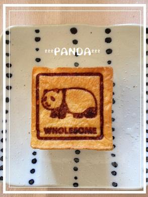 2013 1 パンダのパン