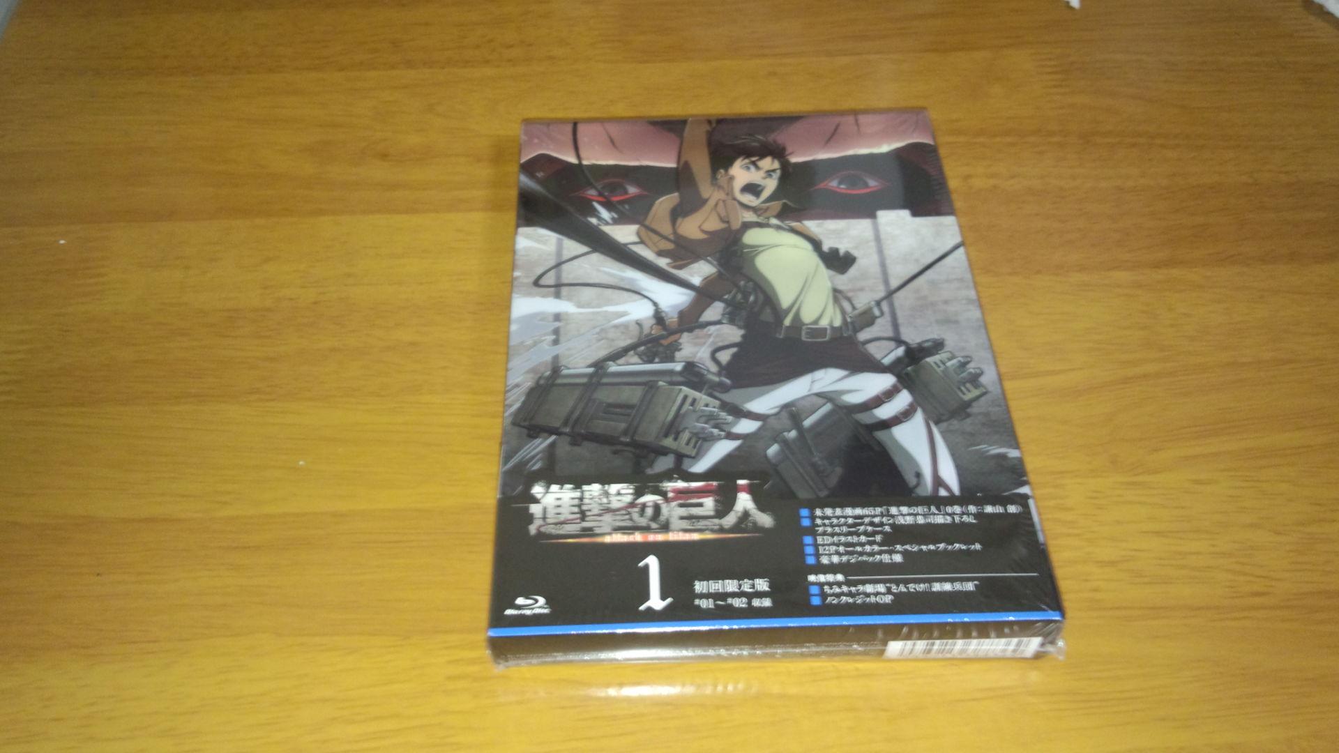 進撃の巨人Blu-ray1巻