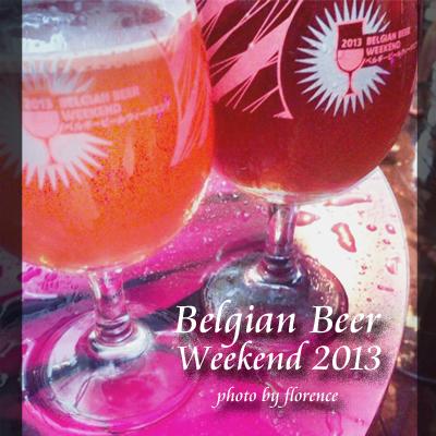 ベルギービールフェア130901のコピー