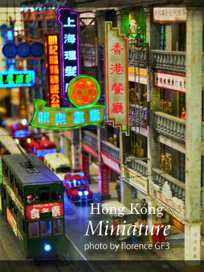 香港ミニチュア141001