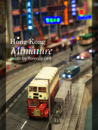 香港ミニチュア141002