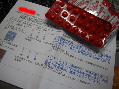 熱中症の薬