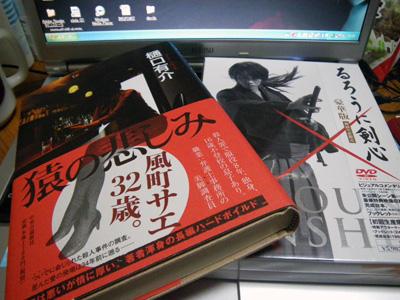 先生の本と剣心