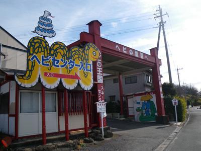 薮塚スネークセンター
