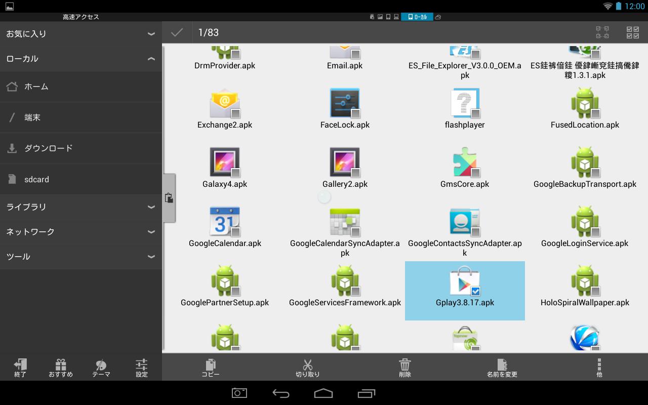 ひとりごと230 ドスパラ Diginnos Tablet DG-D07S にgoogle pkay