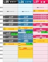大幅に変更された日程表