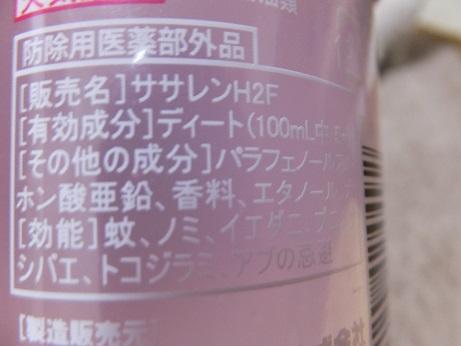 mushiyoke(3).jpg
