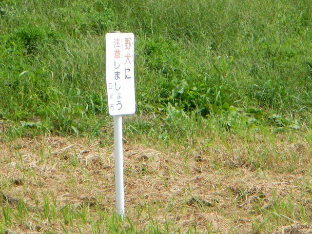 多摩CRの警告看板