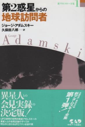adamski-1.png
