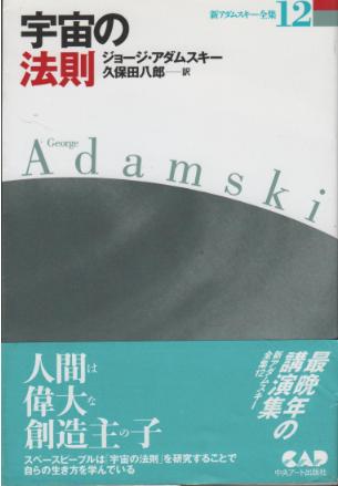 adamski-17.png