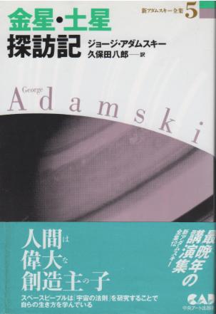 adamski-5.png
