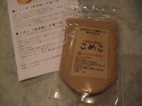 2013_091113・9・11お野菜0005