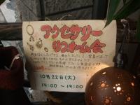 2013_101713・10・17店内0003