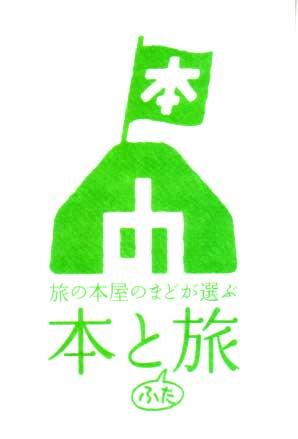 hontotabi1.jpg