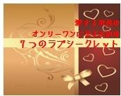 $夫婦仲修復*愛情あふれる夫婦を作る*夫婦の心理学-blog01