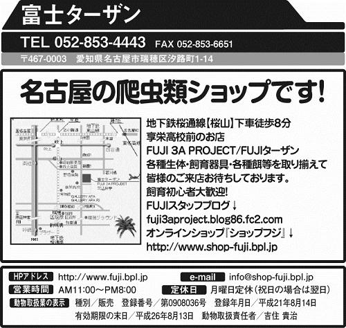 vg57_fuji_20121030124505.jpg