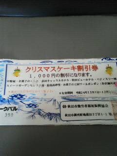 NEC_0868_20121129112237.jpg