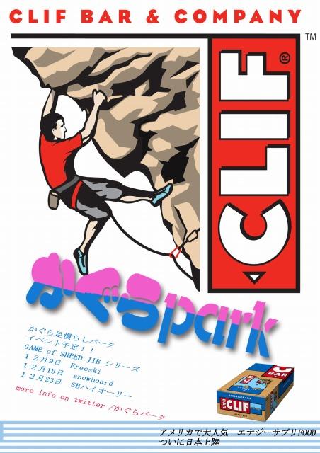 s-clifbarpop.jpg
