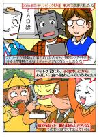 7年後、日本が少しでも良くなっているように。