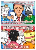 山本太郎参院議員、手紙問題で与野党で批判集中。
