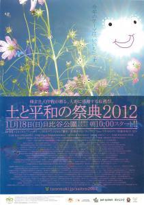 土と平和の祭典2012