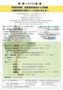 新潟水俣病、福島原発事故からの教訓