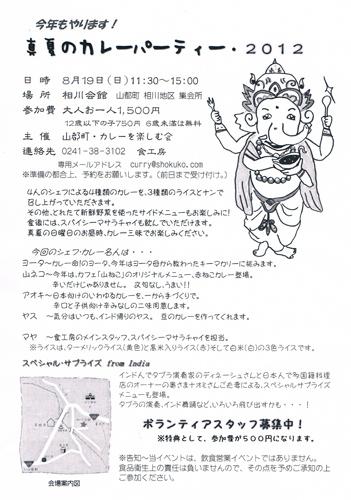 CCI20120703_00004.jpg