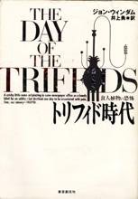 トリフィドの日