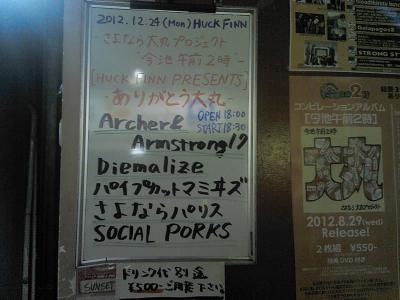 daimaru_huck.jpg