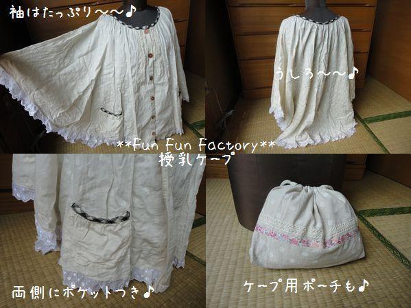 funfun337-2