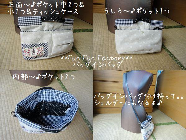 funfun339-2