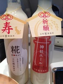 神社エールと白い瓶詰