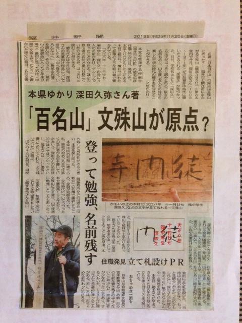 2013 福井新聞切り抜き
