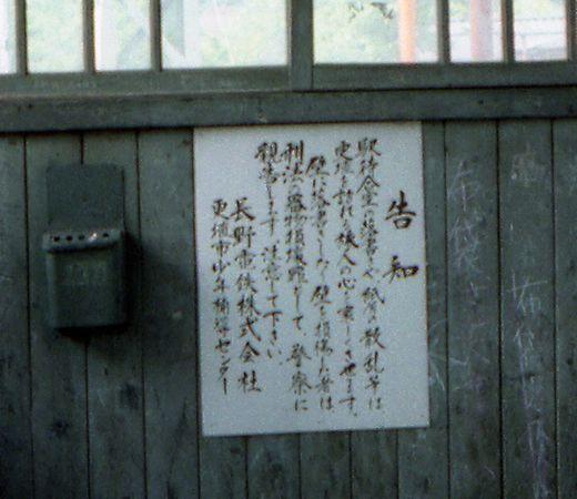 19940504長野行き665-2