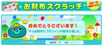 osaifu140210_1.jpg