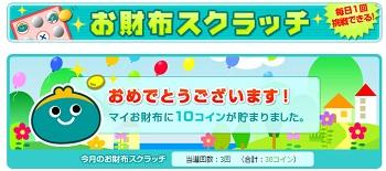 osaifu140214_2.jpg