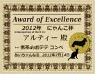 altie_award.jpg