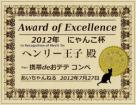 award_henry.jpg