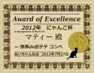 award_matty1.jpg