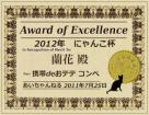 award_ranka1.jpg