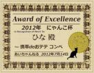 hina_award.jpg