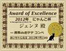 jenne_award1.jpg