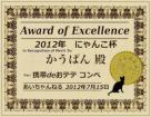 kaupan_award.jpg